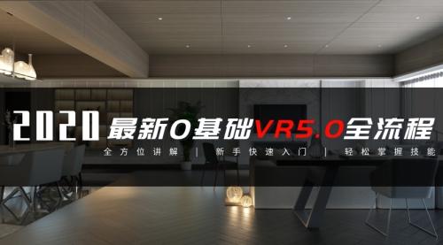 0基础VR5.0全流程