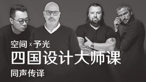 空间 X 予光四国设计大师课