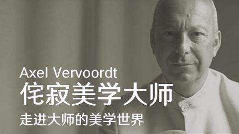 【大师课】Axel Vervoordt 的美学世界