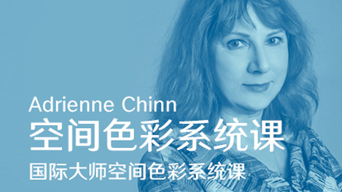 【大师课】Adrienne Chinn:高级空间色彩设