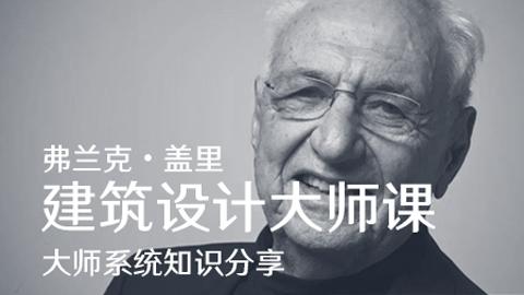 【大师课】弗兰克 • 盖里 建筑学